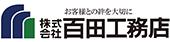 ロゴ画像:株式会社 百田工務店