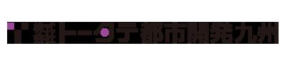 ロゴ画像:株式会社トータテ都市開発九州