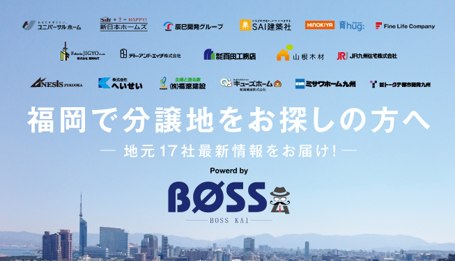 福岡で分譲地をお探しの方へ。地元16社最新情報をお届け!